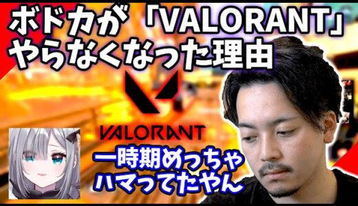 【Apex】ボドカが「VALORANT」やらなくなった個人的な理由...