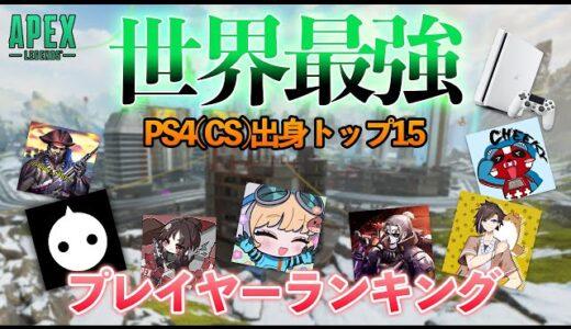 Apex世界最強ランキング!!PS4(CS)出身部門トップ15【エーペックスレジェンズ】
