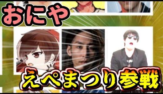 【速報】おにや、えぺまつりに参加決定!!!!!!!!【Apex】