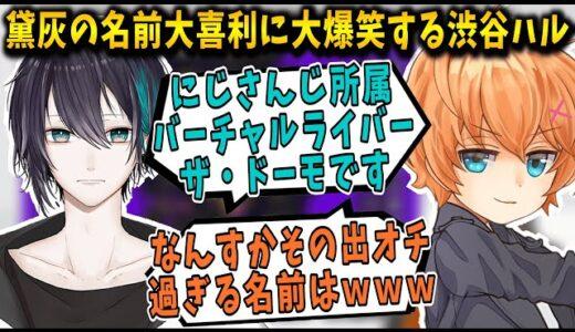 【V最協】黛灰の出オチ過ぎる名前大喜利に大爆笑する渋谷ハル【Apex】