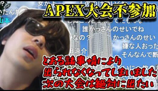 【悲報】もこう、APEXの大会に出られなくなる...