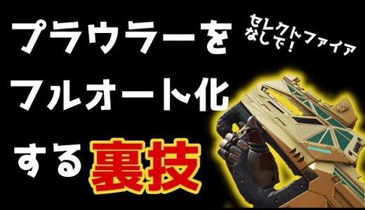 【Apex】プラウラーをフルオートにする裏技www