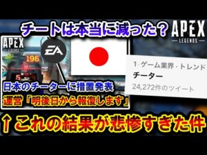 """【Apex】日本のチートの""""大規模BAN""""を発表した運営。チートは減った?増えた?【TIE PRiZE】"""