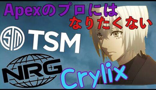 【衝撃】Crylixはプロにならない?日本最強がまさかの告白...【Apex】