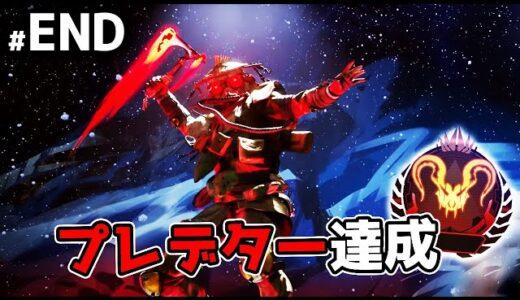 【NIRU】プレデター達成 - SEASON10【APEX LEGENDS】