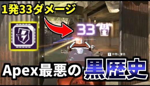 【恐怖】来週復活する最強兵器ディスラプター弾がいかにヤバいか見て欲しい...【Apex】