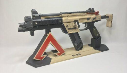【Apex】R-99を作ってみました。【3Dプリンタ】
