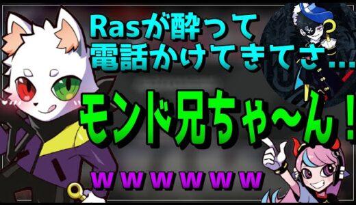 【Apex】mondoに酔って電話したことをバラされる魔王Ras