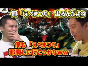 【Apex】「えぺまつり」について話す加藤純一と布団ちゃん