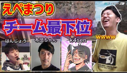 【Apex】「えぺまつり」のチーム名が遂に決定!【布団ちゃん・はんじょう・k4sen】