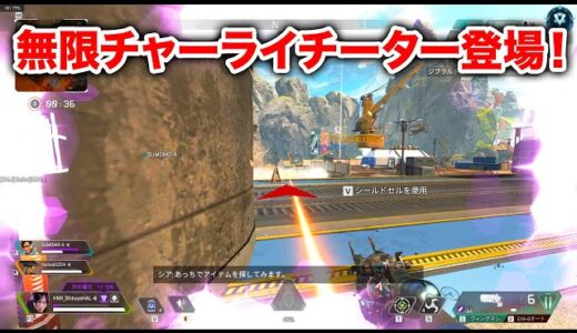 【Apex】チーター「無限チャーライwww」渋ハル「はぁぁぁぁ!??!?!」→ チーター多すぎだろこの試合...