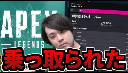 【世界初】乗っ取られたEAアカウントを取り戻すRTAで賭博をする男【Apex】