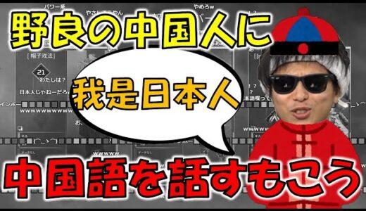 【Apex】もこう、野良の中国人に中国語を披露するwww
