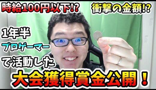 【時給100円以下】1年半APEXのプロゲーマーとして活動して大会で獲得した賞金おしえたげる!【翔丸】