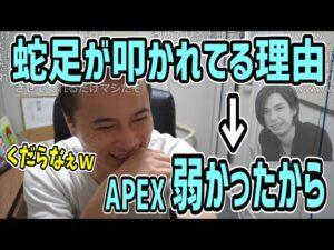 【Apex】CRカップの件でいまだに叩かれてる蛇足のアニキ【加藤純一・うんこちゃん】