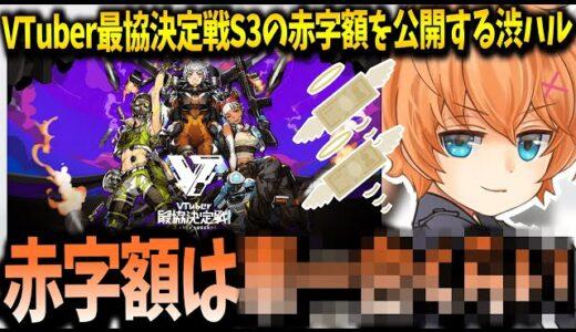 【V最協】VTuber最協決定戦S3の赤字額を公開する渋谷ハル【Apex】