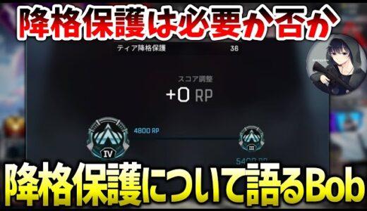 【Apex】降格保護について語るBobSappAim