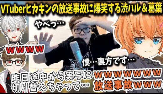 【えぺまつり】VTuberヒカキンの放送事故に爆笑する渋ハル&葛葉【Apex】