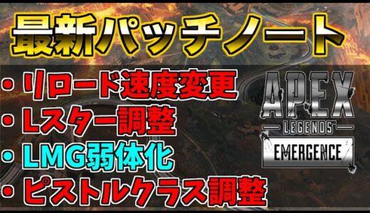 【Apex】リロード変更!最新パッチノートが公開!【あどみん】