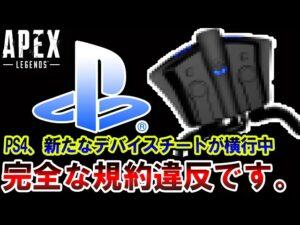 """【拡散希望】現在PS4で """"新たな違反デバイス"""" が蔓延し始めています…【Apex】"""