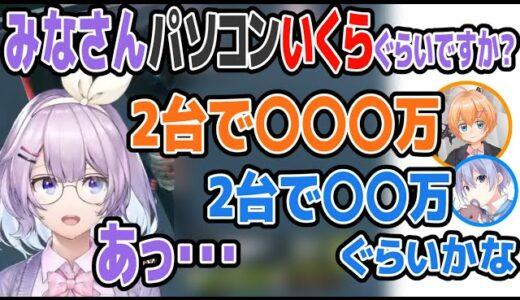 【Apex】二人のPC金額を聞いて驚くヌンボラ【白雪レイド・渋谷ハル】