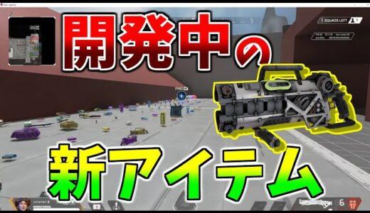 【Apex】開発中の新アイテムをリーク!!【あどみん】