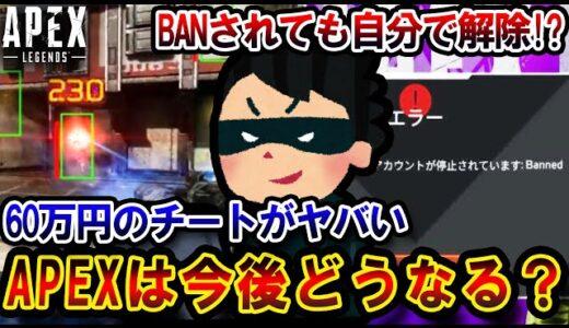 【Apex】BANされても