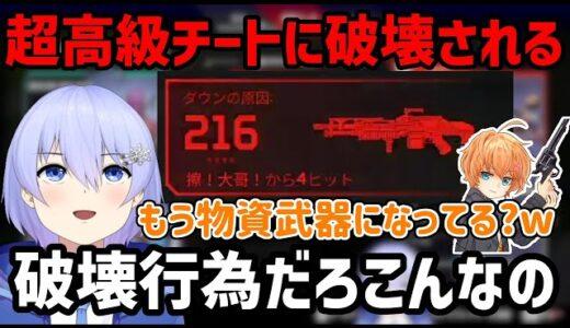 【Apex】超高級チートに破壊される白雪レイド【白雪レイド・渋谷ハル・ヌンボラ】