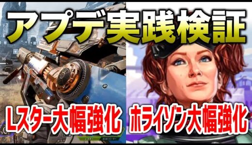 【シーズン10】アップデート実践検証!ホライゾン大幅強化!環境変化が凄い!!【Apex】