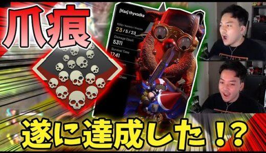【Apex】神マッチ!ボドカついに爪痕GET!!