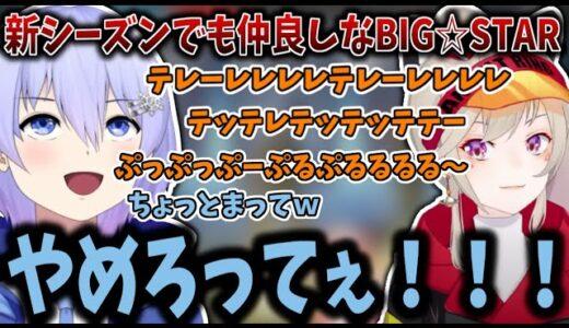【BIG☆STAR/APEX】新シーズン開幕から仲良しな3人【一ノ瀬うるは・白雪レイド・小森めと】