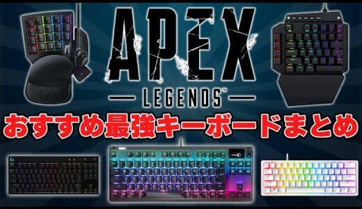 【Apex】有名プレイヤーが使っている最強のおすすめゲーミングキーボード5選