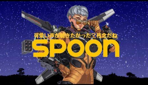 【Apex】ヴァルキリーがSPOONの広告だと思ったらヤツが来た...