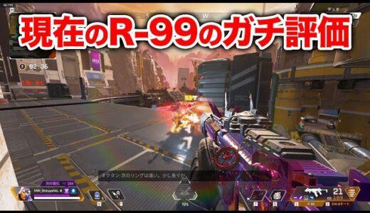 【Apex】今のR-99は強いのか弱いのかガチ評価してみた【渋谷ハル】