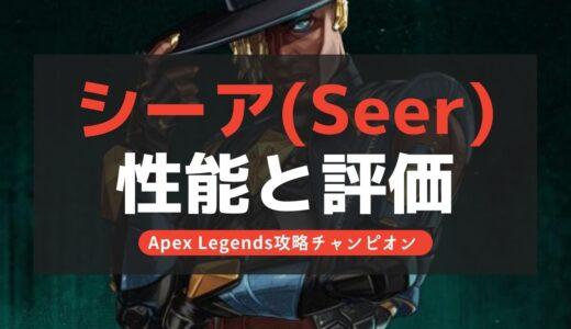 【Apex】シーアなんでもスキル持ちすぎてて草w【エーペックス】