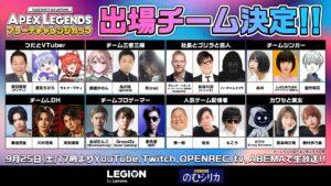 【豪華メンバー】『RAGE PARTY 2021 Autumn Apex Legendsアリーナチャレンジカップ』が9月25日17時から開始!!