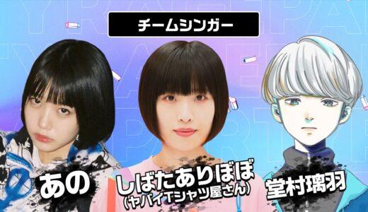 【速報】『RAGE PARTY 2021 Autumn』第2試合、チームシンガーが勝利!!