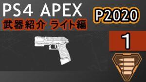 【悲報】オルタネータ無くなったせいで99と301しかライト武器無いよね…【Apex】