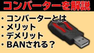 【質問】コンバーター判定ってどうやってんだ?【Apex】