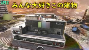 【相談】フラグメント、スカイフックとかの建物の戦いは何を意識してる?【Apex】