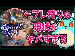 【やばい】全プレイヤーに伝えたいプレデター狩りの現状【APEX】