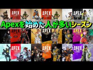 Apexを始めた人が多いシーズンは?〈シーズン0 ~ シーズン9〉