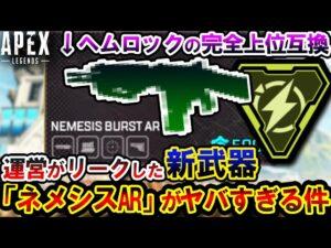 """【衝撃】運営がうっかりリークしてしまった """"ネメシスバーストAR""""。 現在分かっているこの武器情報について解説…"""