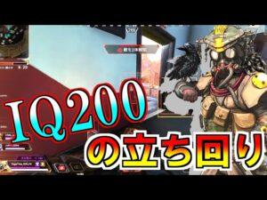 【Apex】遠距離の敵を誘い出すIQ200の罠