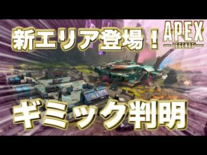 【Apex】新エリアのギミックが判明!!!