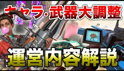【Apex】大型アプデ武器・キャラ変更運営解説!なぜそうした??