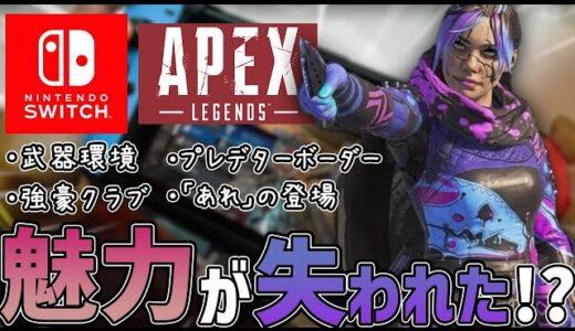 "Switch版APEX元日本最速プレデターが語る""魅力が無くなった!?""スイッチ版APEXの現状..."