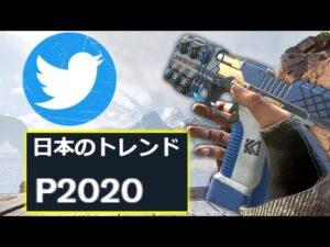 【Apex】TwitterでP2020がトレンド入りって…強すぎって意味だよな?