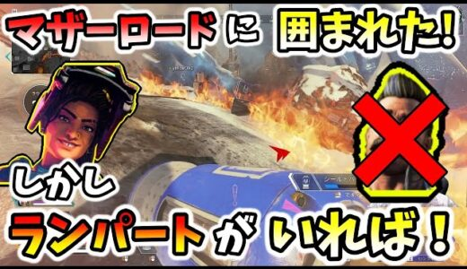 【Apex】ランパートがいればマザーロードで囲まれても攻略できる!?