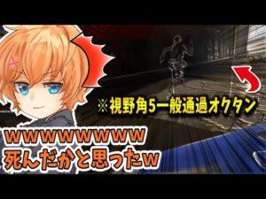 【Apex】視野角5の一般通過オクタンに遭遇する渋谷ハルwww